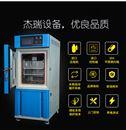 升级版高低温温度试验箱