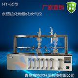 HT-6C型水质硫化物酸化吹气仪