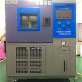 高低温一体温湿度循环试验箱