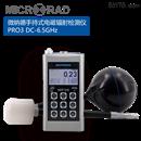微纳德Microrad全频段电磁场强分析仪PRO 3