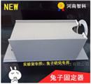 兔子固定箱/动物实验工具系列/现货
