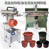 滁州市丝印机,滁州滚印机,丝网印刷机厂家