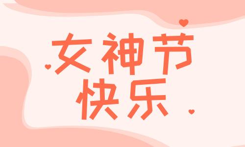 """""""女神节""""关注女性健康 科学检测守护玫瑰人生"""