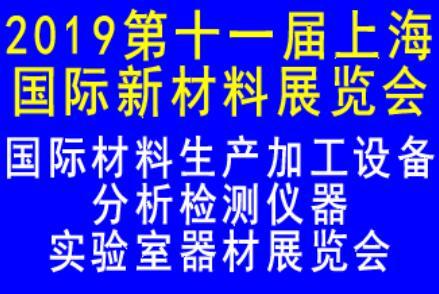 AM china 2019上海国际新材料展新光灿烂10余场活动同期助力