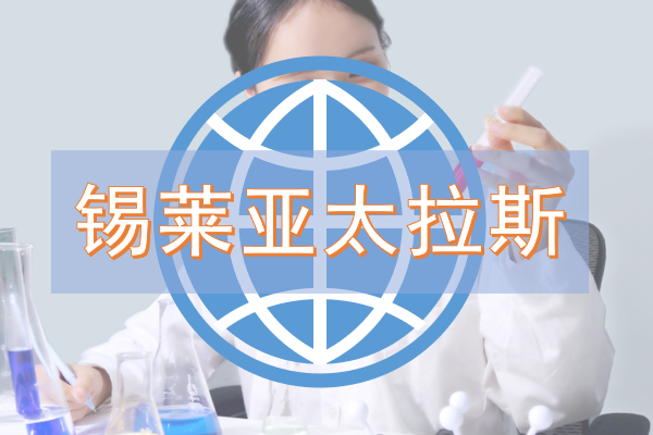 注重中国市场 锡莱亚太拉斯代理专业检测设备