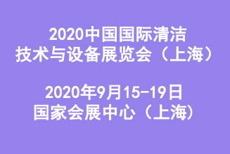2020中国国际清洁技术与设备展览会(上海)