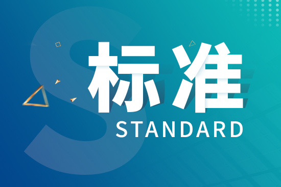 行业标准管理进一步加强 促进标准作用发挥