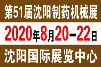 2020 第五十一届 沈阳 东北国际制药机械、包装设备展览会