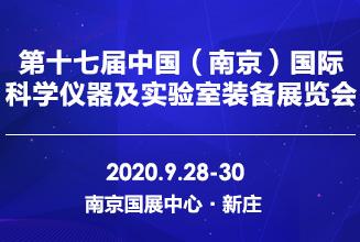 2020第十七届南京科学仪器及实验室装备展览会