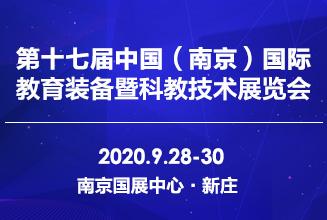 2020第十七届南京教育装备暨科教技术展览会